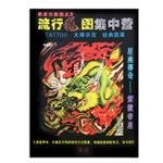 New Dragon Pattern Tattoo References Book Body Art Design